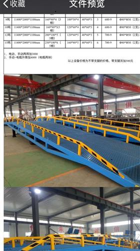 武汉货车装卸平台移动式登车桥产品厂家