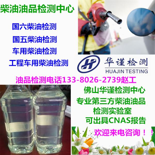 广州市液压油元素分析车队柴油检测中心
