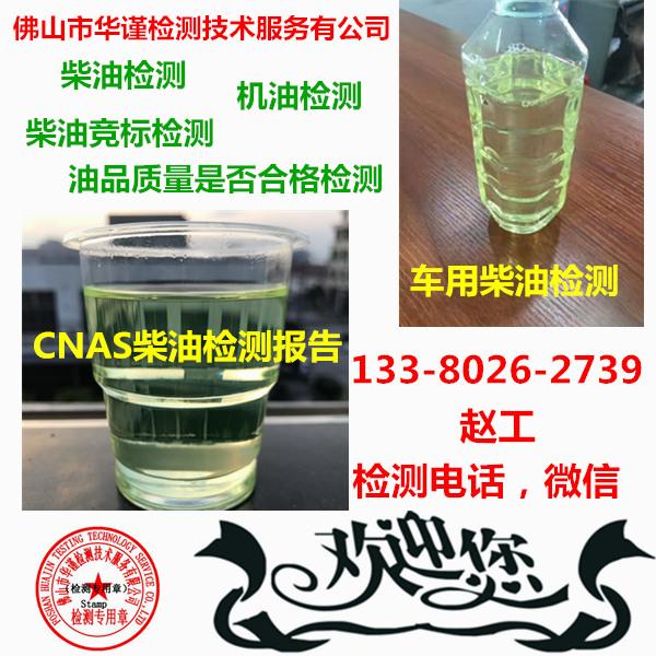 肇庆市油品检测,车用国六柴油检测单位