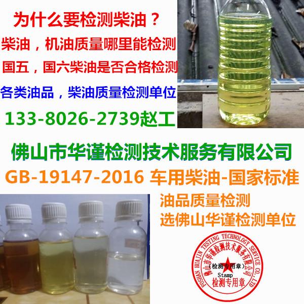 东莞市车用柴油标准检测内燃机油检验部门