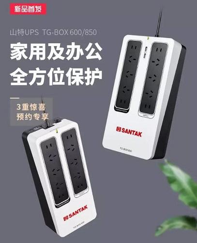 山特TG-BOX强势首发 山特UPS电源(600VA~850VA)