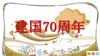为祖国70周年献礼-深圳农家乐光明乐湖生态园双重...