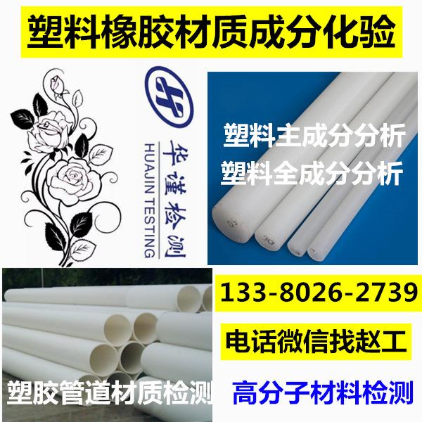 肇庆市塑胶颗粒检测,塑料全成分检测单位