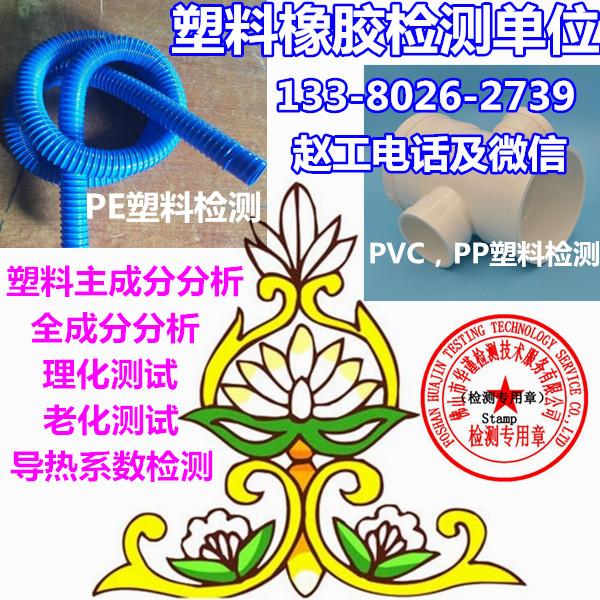 东莞市塑料橡胶环保检测硬度检测部门