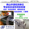肇庆市铝合金检测,隔热型材环保检测单位