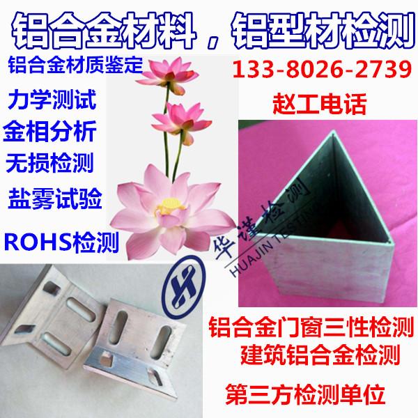 广州市铝合金材质判定成分光谱检验中心