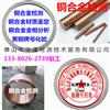 肇庆市铜合金材质检测废铜纯度检测单位
