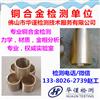 深圳市铜合金铸件检测,紫铜成分分析机构
