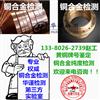 东莞市铜材硬度检测铜合金力学测试部门