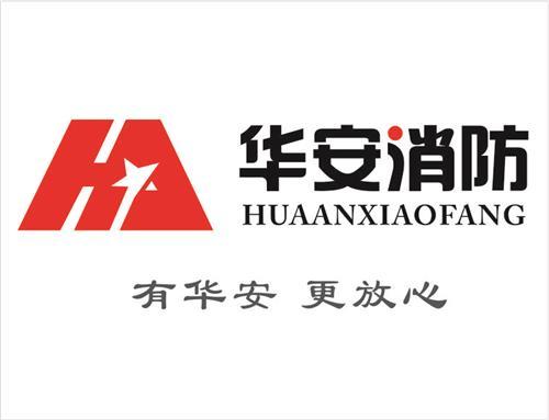 2019华安消防国庆放假时间安排