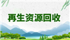 香港废品回收公司哪几种废品的回收意义重大?