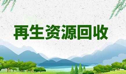 废品的回收意义_香港回收_重大在哪?
