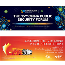 The 15TH China Public Secutiry Exhibition will...