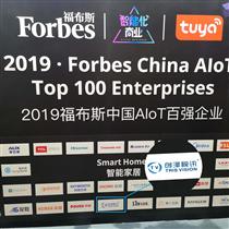 Trisvison Enter the FOBRES 2019 Top 100 IOT ca...