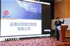 2019年云南众和餐饮管理有限公司企业文化规划启动会