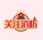 国务院安委办:部署冬春火灾防控...