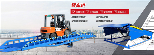 移动式登车桥的六大优点