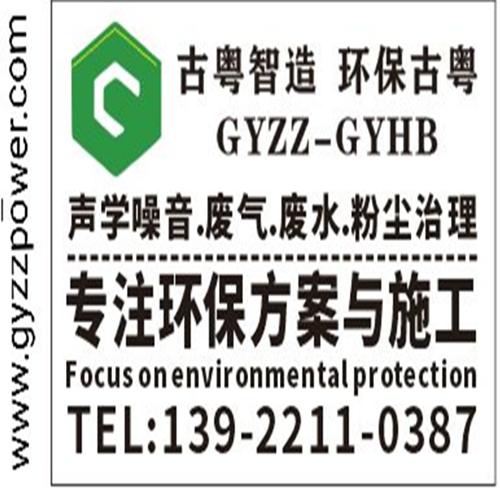 广东古粤建设工程有限公司恢复网站及商铺正常使用的通知