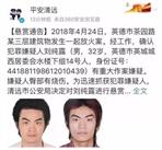 广东清远KTV纵火案致18死案后续...