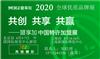2020CCFA第57届上海国际连锁加盟展览会