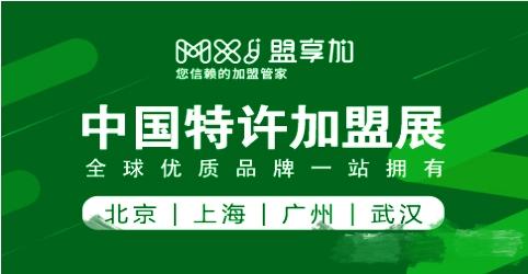 2020第56届北京特许连锁加盟展览会全球规模最大一场