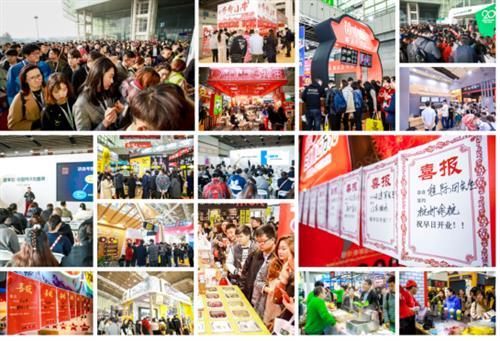 2020CCFA第56届上海国际连锁加盟展览会