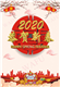 Notification of The Spring Festival Holiday