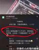 京东商家一夜24万的订单,却亏损了7000多万,网友:又见羊毛党?
