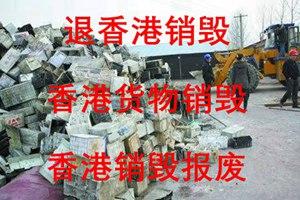 商品销毁如何选择_香港报废_食品销毁公司?