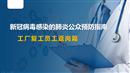 新冠病毒感染的肺炎公众预防指南