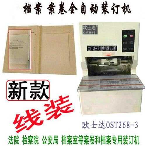 全自动线式档案装订机的种类