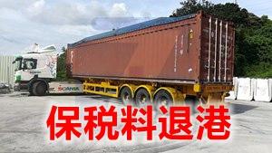 出口企业出口的货物发生_保税货物退运_相关退关退货后应该如何处理?