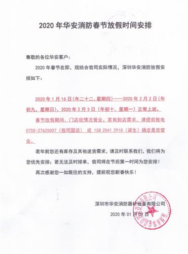 2020年深圳华安消防春节放假通知