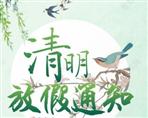 2020年华安消防清明放假通知