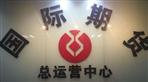 香港建达资本在内地有营业点及代...