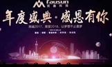 梵鑫科技成功举办2018年年会