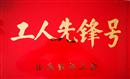 亿博国际平台下载(昌邑)纺织集团喜获2020年五一表彰...