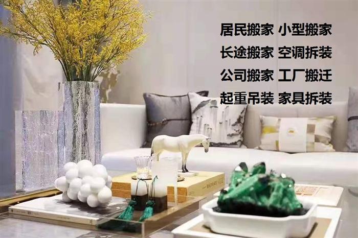 深圳南山搬家公司 异地搬家公司收费标准