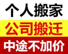 深圳南山搬家公司 失去東西才知道可貴