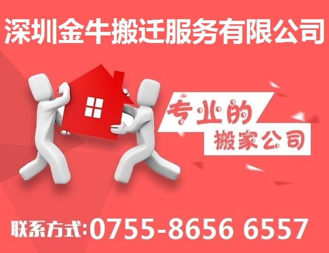 深圳搬家公司原则之搬家要防止物品损坏技巧