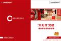 """向日葵app污下载XIANSTART""""太陽紅""""智慧..."""