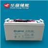 华富储能专用蓄电池技术参数