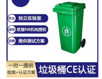 中山市垃圾桶CE认证,中山CE认证报告联系方式