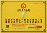 深圳中路達入選榮獲中國優選品牌
