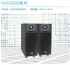 科士达YDC9300系列 UPS负载提供稳定的电力环境和...