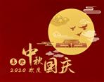 2020年深圳华安消防中秋国庆放假