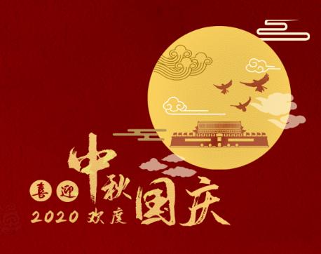 2020年深圳华安消防中秋国庆放假通知