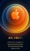 蘋果正式官宣!蘋果12終于要來了!