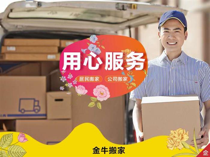 深圳搬家公司为什么要把品牌贴在车厢上呢?