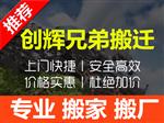 广东省跨市搬家哪家公司比较便宜呢